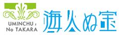 UMINCHU No TAKARA 海人ぬ宝